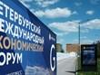 Петербургский экономический форум отменили из-за коронавируса