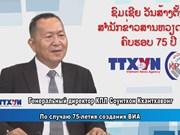 Поздравление от Лаосского КПЛ (KPL) c 75-летием ВИА
