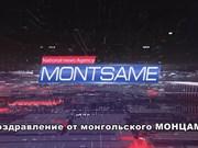 Поздравление ВИА от монгольского МОНЦАМЭ