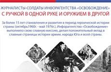 Журналисты – солдаты информагентства «Освобождение»