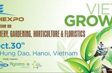 Международная выставка сельскохозяйственного, лесного и рыболовного оборудования и технологий