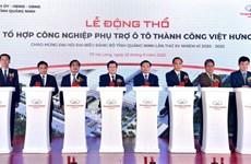 Начинаются работы по строительству автомобильного промышленного комплекса в Куангнине