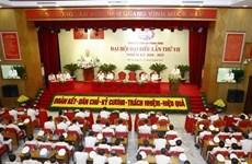 Открытие 7-ой конференции Центральной партийной организации общественной безопасности
