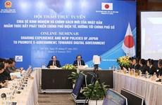 Семинар делится опытом Японии и новой политикой в области электронного правительства