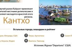 Кантхо занял место в рейтинге городов мира с самой красивой системой каналов