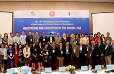 Представители из 17 стран обсудили развитие человеческих ресурсов в эпоху цифровых технологий  