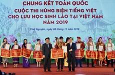 Определение чемпиона конкурса лучших араторов на вьетнамском языке для лаосских студентов  