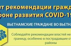 МИД дает рекомендации гражданам на фоне развития COVID-19