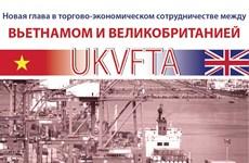 Новая глава в торгово-экономическом сотрудничестве между Вьетнамом и Великобританией