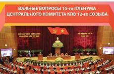 Важные вопросы 15-го пленума ЦК КПВ 12-го созыва