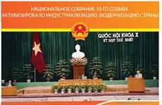 Национальное собрание 10-го созыва активизировало индустриализацию, модернизацию