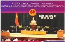 Национальное собрание 11-го созыва кардинально обновило законотворческую  деятельность
