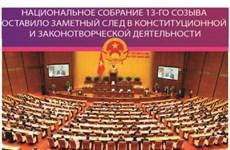 Национальное собрание 13-го созыва оставило заметный след конституционной и законотворческой деятельности