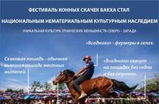 Фестиваль конных скачек Бакха стал национальным нематериальным культурным наследием