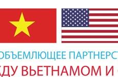 Всеобъемлющее партнерство между Вьетнамом и США