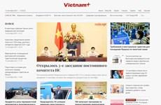 76 лет ВИА: Развивать ВИА в национальное мультимедийное информационное агентство