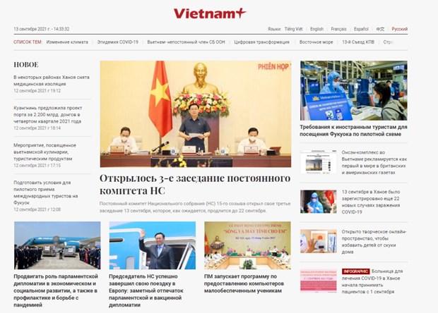 76 лет ВИА: Развивать ВИА в национальное мультимедииное информационное агентство hinh anh 2